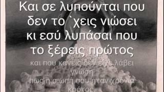 Νατάσα Μποφίλιου - Εν Λευκώ with lyrics