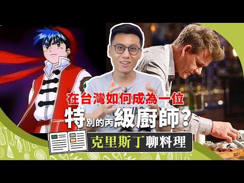 台灣特級廚師第一步!?西餐丙級跟你想的可能不一樣|克里斯丁聊料理 - YouTube