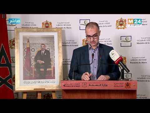 Video : Conférence de presse du ministère de la Santé (02-04-2020)