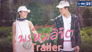 [Trailer] Love Songs Love Series To Be Continued ตอน พรหมลิขิต