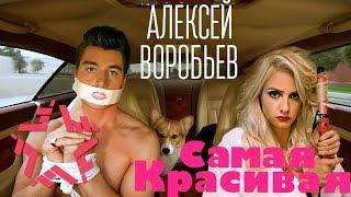 Алексей Воробьев   Самая красивая (Сумасшедшая 2)