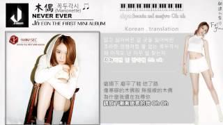 [中字+羅馬] Jiyeon (지연) [T-ARA] - 木偶 꼭두각시 (Marionette) [Mini Album - Never Ever]