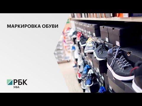 Запуск обязательной маркировки обуви в РФ перенесли с 1 марта на 1 июля 2020 г.