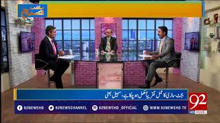 Bakhabar Subh - 23 April 2018 - 92NewsHDPlus