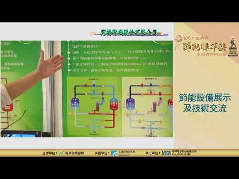 聯華電子股份有限公司 節能設備展示