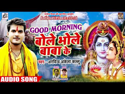 Good morning all audio song download