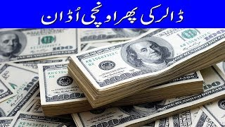 Dollar Prices Rise Again in open market | 11 June 2018 | 92NewsHD