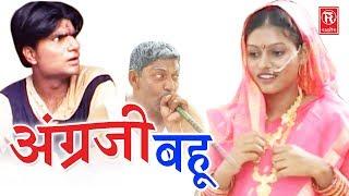 सुपरहिट हास्य कॉमेडी नाटक   अंग्रेजी बहु   Angregi Bahu   Lovely, Premshankar   Rathore Cassette width=