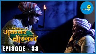 Naya Akbar Birbal | Anokha Hunar Part   2 (अनोखा हुनर भाग  २) | Ep 38