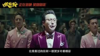 吴君如岳云鹏沈腾《妖铃铃》群星贺岁版终极预告片