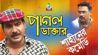Comedy King Shahin - Pagol Dakter | পাগল ডাক্তার | Bangla Koutuk 2018 | Sangeeta