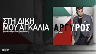 Κωνσταντίνος ΑΡΓΥΡΟΣ- ΣΤΗ ΔΙΚΗ ΜΟΥ ΑΓΚΑΛΙΑ