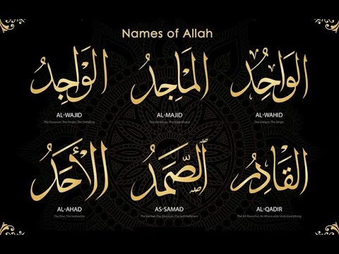 99 names of allah (al asma ul husna) - with meaning | أسماء الله الحسنى بأجمل صوت