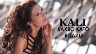 KALI - KAKVO KATO BOLISH / Кали - Какво като болиш, 2013