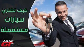 أهم 5 نصائح عند شراء سيارات مستعملة
