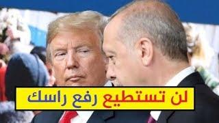 عااجل عااجل : ترامب يخنق تركيا ويصيب اردوغان بالجنون ويعلن عن هذه الشروط الخـ طييرة