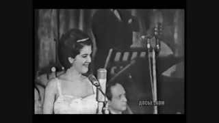 """Γιοβάννα """"Katyusha"""" (live - Μόσχα, 1963)"""