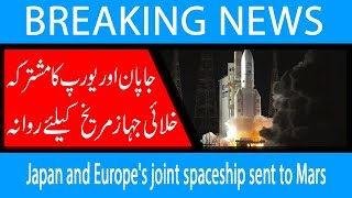 Japan and Europe's joint spaceship sent to Mars | 20 Oct 2018 | 92NewsHD