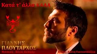 Κατα τ' άλλα καλά Γιάννης Πλούταρχος / Kata t' alla kala Giannis Ploutarxos