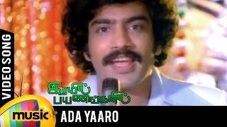 Ada Yaaro Video Song | Rail Payanangalil Tamil Movie | SPB | T Rajendar | Mango Music Tamil width=