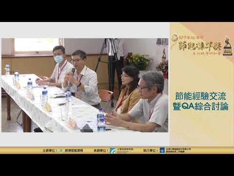 【2020節能觀摩會】台灣化學纖維股份有限公司龍德純對苯二甲酸廠QA綜合討論