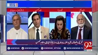 News Room - 17 October 2017 - 92NewsHDPlus