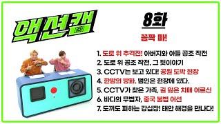 액션캠 8화 (10월 11일 방송) 다시보기