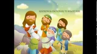 Doce Discipulos de jesus