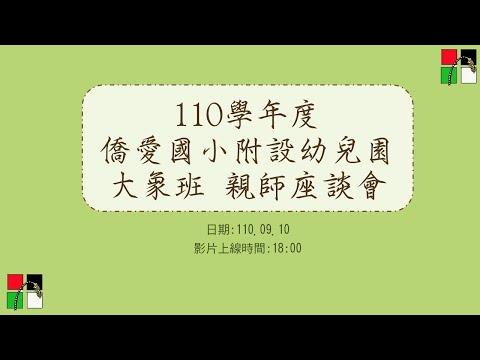 110僑愛附幼大象班 親師座談會 - YouTube