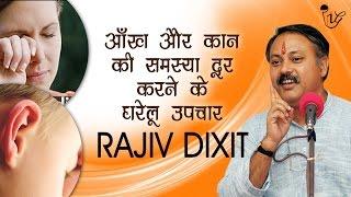 आँख और कान की समस्या दूर करने के घरेलु उपचार  | Home Remedies For Eyes & Ear Problem By Rajiv Dixit width=