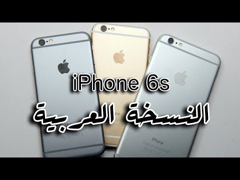 iPhone 6s Official Arabic Trailer (Parody) - الاعلان العربي للايفون ٦اس
