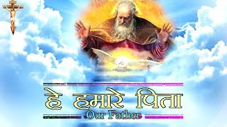He Hamare Pita हे हमारे पिता The Lord' Prayer In Hindi !! Pray To The Lord !! Pray To The Jesus !!