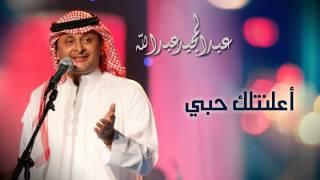 عبدالمجيد عبدالله - أعلنت لك حبي (النسخة الاصلية)   2004