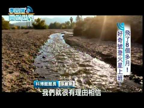 【李四端的雲端世界】2012/08/25 好奇號掀火星熱! 美第三代火星太測史 - YouTube