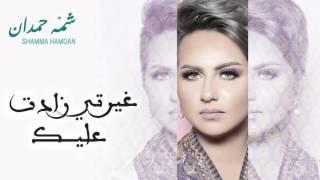شمه حمدان - غيرتي زادت عليك (حصرياً) | 2015
