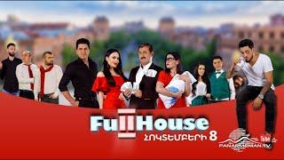 Full House Show width=