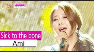 [HOT] Ami (Ravi of VIXX) - sick to the bone, 아미 (feat. 라비 of 빅스) - 뼛속까지 아파 Show Music core 20150829