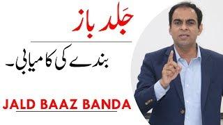 Jald Baaz Banda   Qasim Ali Shah width=