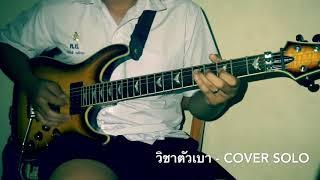 วิชาตัวเบา - Bodyslam guitar solo cover by PIPO (โซโล่)
