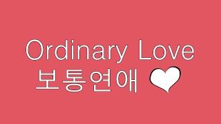 보통연애 (Ordinary Love) ft. 박보람 (Park Bo-ram) - 박경 (Park Kyung) Color Coded Lyrics [HANG/ROM/ENG]