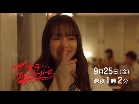 ドラマ25 女子グルメバーガー部|第12話|テレビ東京
