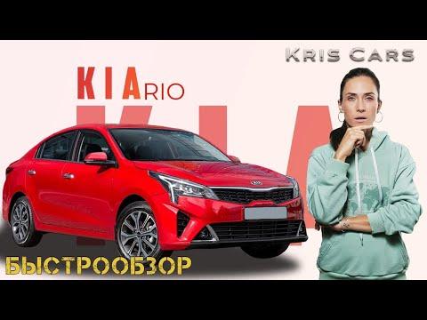 Kia Rio Comfort