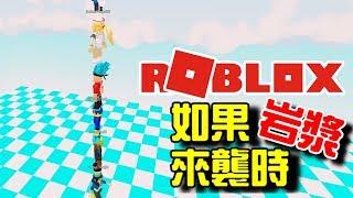 Roblox 機器磚塊系列 | The Floor Is LAVA! | 如果岩漿來襲時