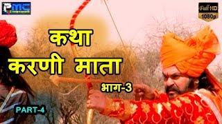 Rajasthani Hit* कथा   श्री करणी माता भाग-3 Prakash Gandhi Hit Katha (Karni Mata Part-4) width=