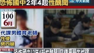 恐怖國中!2年4起性醜聞 又傳男學生性侵