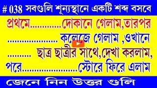 Dhadha॥bangla dhadha॥ধাঁধা প্রশ্ন উত্তর