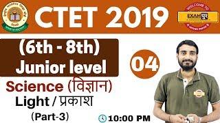Class 04 |#CTET 2019 ||(6th - 8th) Junior level | Science (विज्ञान) | By Vivek Sir | Light (Part-3)