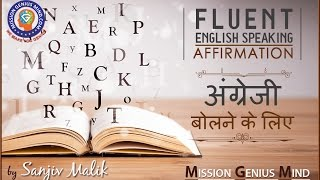 Fluent English Speaking Affirmation in Hindi अंग�रेजी बोलने के लि� Mission Genius Mind |Sanjiv Malik