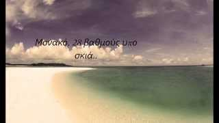 Monaco, 28 degrés à l'ombre (Greek subtitles)-Jean-Francois Maurice