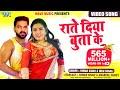 Raate Diya Butake - Full Song - Pawan Singh - Aamrapali - Superhit Film (SATYA) - Bhojpuri Hit Songs